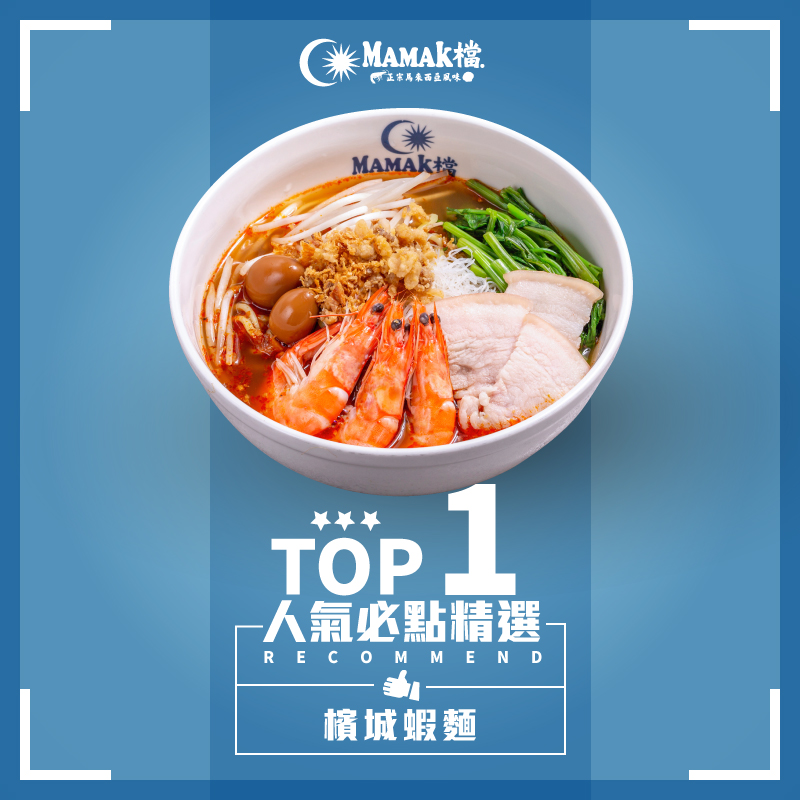 TOP1、檳城蝦麵