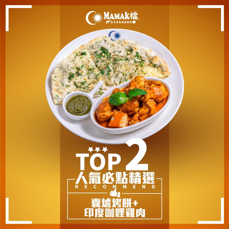 TOP2、囊爐烤餅+印度咖哩雞肉