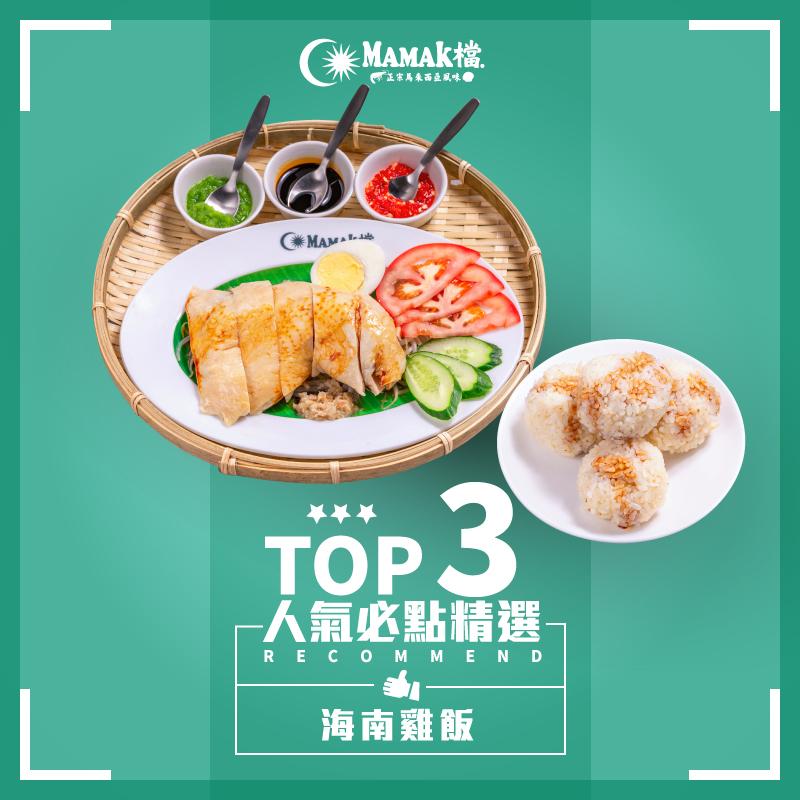 TOP3、海南雞飯