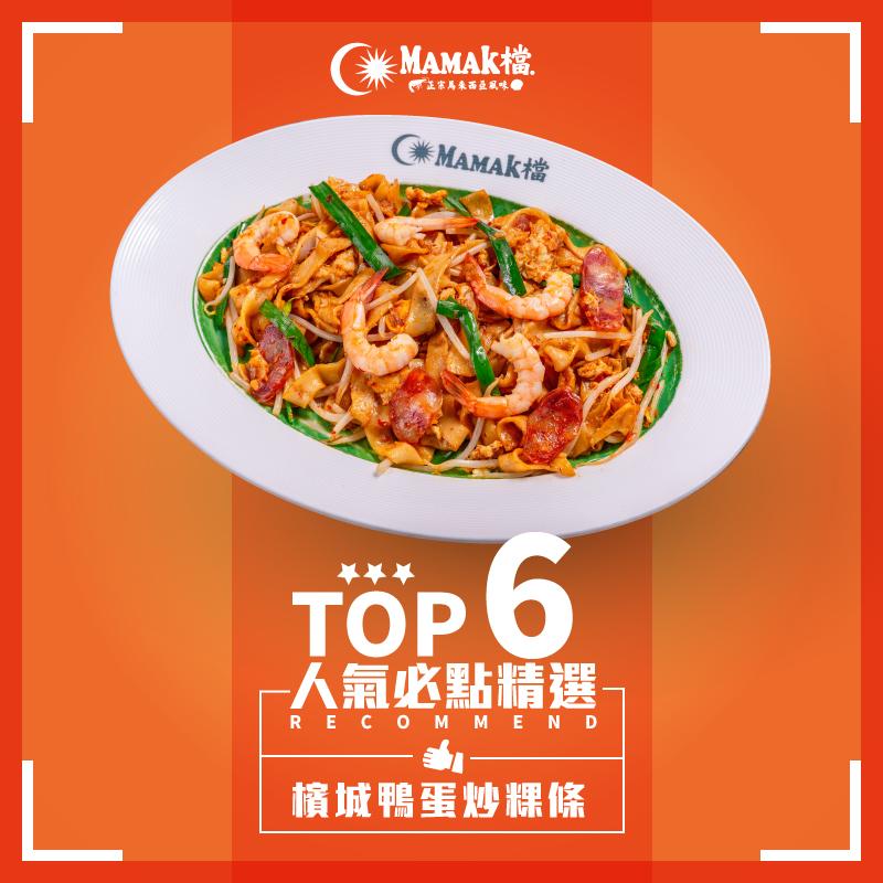 TOP6、檳城鴨蛋炒粿條