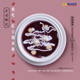 20201217_紅豆紫米粥_FB_01.jpg